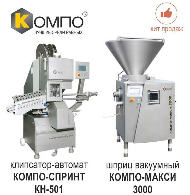 Оборудование КОМПО